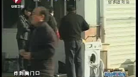 高清安徽广德 洗衣机爆炸伤人