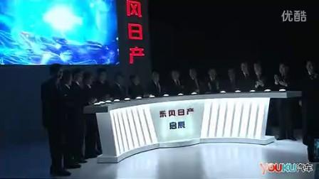 预计售价7-9万元 东风日产启辰D50下线仪式