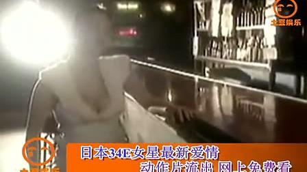 日本34E女优爱情动作新片流出 网上免费看