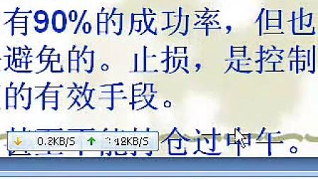 股指期货开仓平仓技术讲解(2010年5月8日涨停100团队课件)