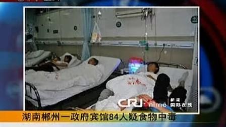 湖南郴州一政府宾馆84人疑食物中毒