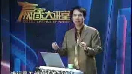 如何成为卓越经销商6_chunk_8.wmv 『 实战派经销商培训专家郭汉尧老师营销管理博客论坛』