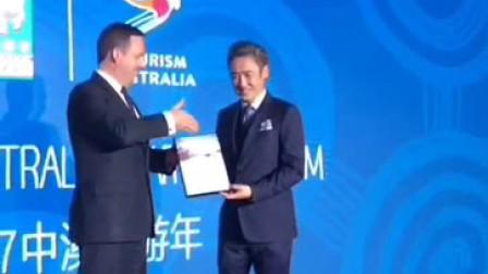 20170220吴秀波参加中澳旅游年活动