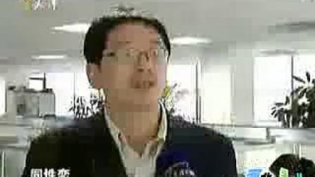 学会尊重 拒绝歧视同性恋 天津卫视《12点报道》20091201