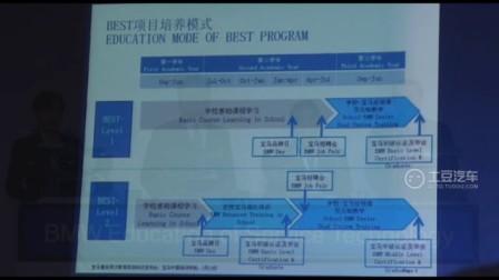 宝马BEST标识发布及与杭州技师学院签约仪式