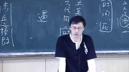中国哲学史02