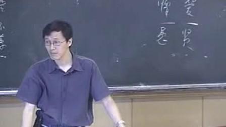 中国哲学史04