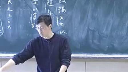 中国哲学史010