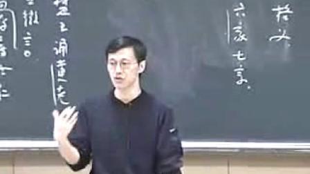 中国哲学史11