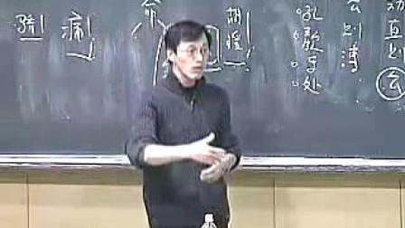 中国哲学史014