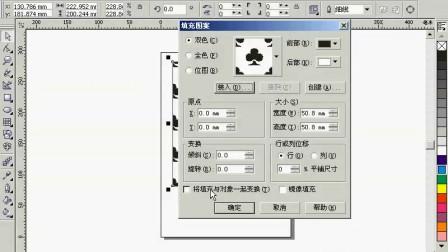 《CorelDRAW 12入门与实例》视频教程20