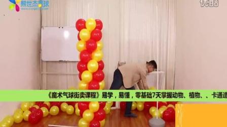 魔法气球的做法视频1气球拱门魔法气球培训(49)1创意气球教程