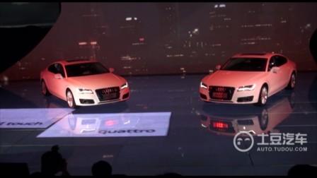 奥迪A7 Sportback正式上市