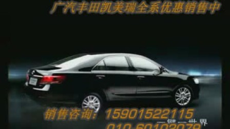 2011款北京凯美瑞最新报价_广汽丰田凯美瑞价格