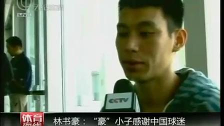 "www.olschina.com.cn豪""小子感谢中国球迷(原画)"