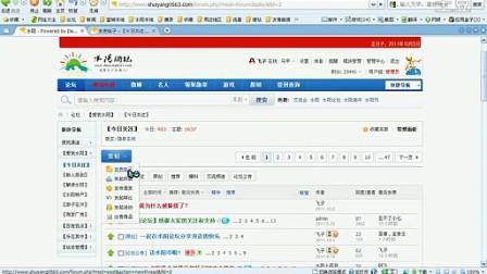 水阳论坛发帖方法