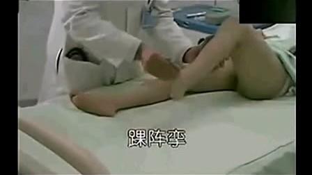 妇科检查全过程![高清版]_标清