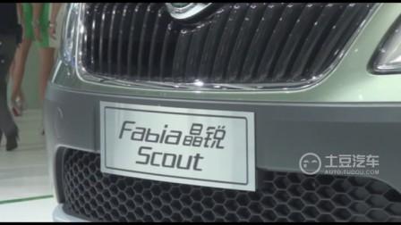 2011广州车展—斯柯达携Fabia Scout亮相车展