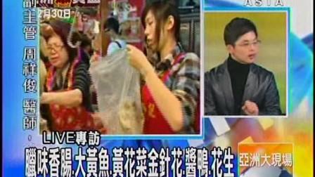 20131230亞洲美食天王陳鴻、上海長寧新泾醫院周祥俊醫師談健康年夜菜.