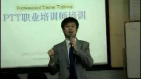 PTT国际职业培训师特训营开场白