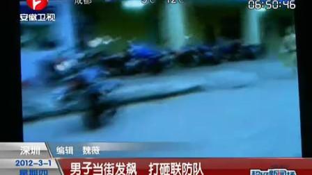 深圳[www.awq.cc]:男子当街发飙打砸联防队