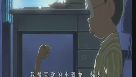 哆啦A梦之大雄的恐龙 机器猫