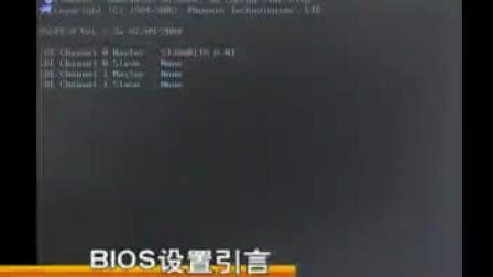 BIOS设置 视频教学1BIOS设置引言