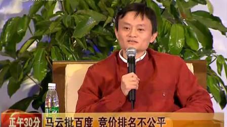 马云批百度竞价排名不公平(清晰)www.olschina.com.cn
