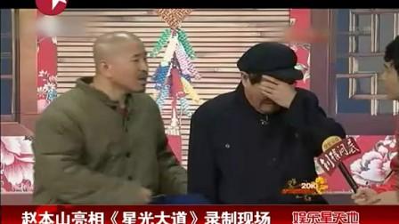 www.olschina.com.cn赵本山亮相《星光大道》录制现场(原画)