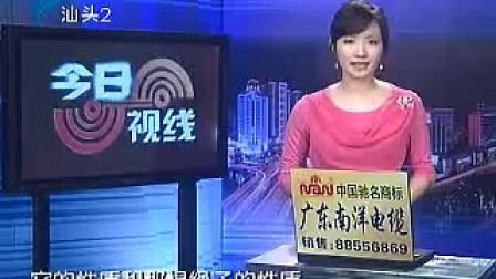汕头今日视线2012年3月16日 华龙潮汕网