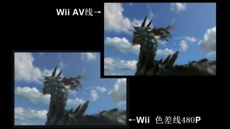 Wii的AV线与色差线对比