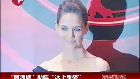 """""""阿汤嫂""""助阵""""www.js118.com.cn""""(流畅)"""