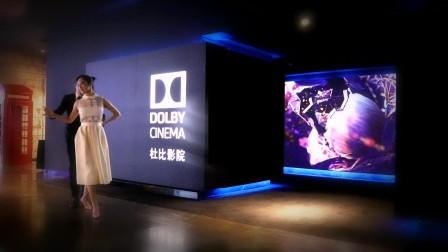杜比影院AVP舞蹈视频