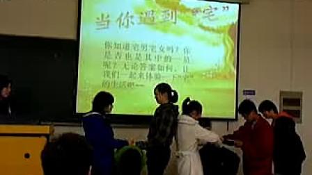 中医大09营养 心理班会3