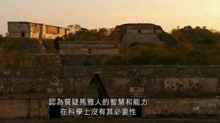 奇闻大揭秘:亚特兰提斯 [中文字幕]