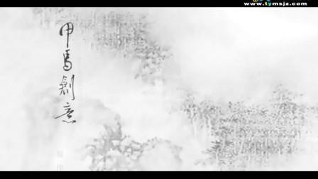 蔡志忠动画系列-老子說-01