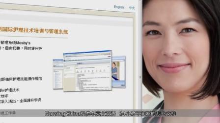 NursingChina 视频介绍 (可选高清)