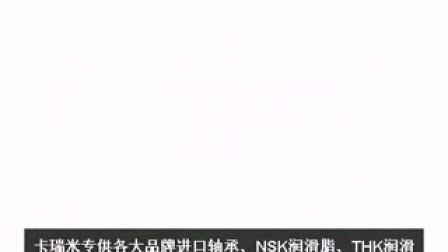 NKIA5901轴承≌NKIA5901轴承≌NKIA5901轴承|www.kskrm.com
