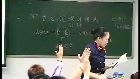 香港璀璨的明珠罗湖区螺岭小学小学三年级语文优质课
