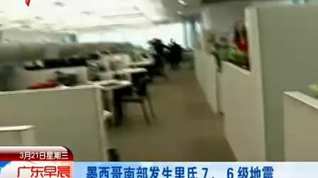 墨西哥南部发生7.6级地震 《www.ql-school.com广东早晨