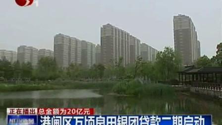 南通 港闸区万顷良田银团贷款二期启动  总金额为20亿元