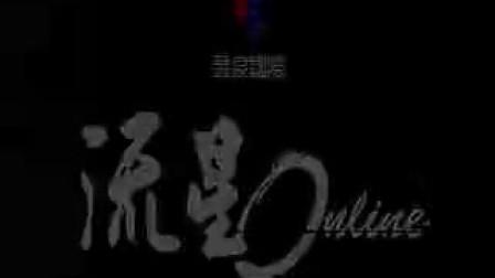 流星OL精彩视频!