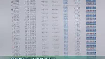 广东卫视《七天生活》——去哪儿网尹睿谈如何识别旅游在线山寨网站,防机票诈骗问题