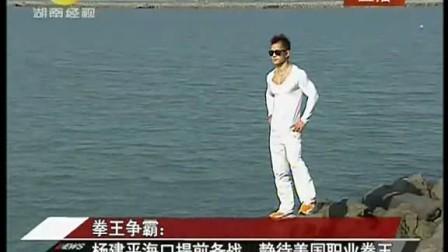 杨建平海口再战美国拳王