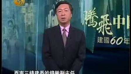 腾飞中国-建国60年纪事(216)