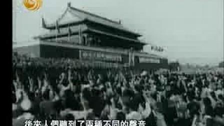 腾飞中国-建国60年纪事(215)1966-纪事之十一抓革命促生产