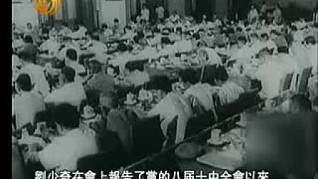"""腾飞中国-建国60年纪事(211)1966-纪事之七""""炮打司令部"""""""