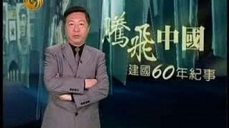 腾飞中国-建国60年纪事(210)
