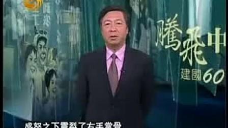 """腾飞中国-建国60年纪事(218)1967-纪事之二""""二月逆流"""""""