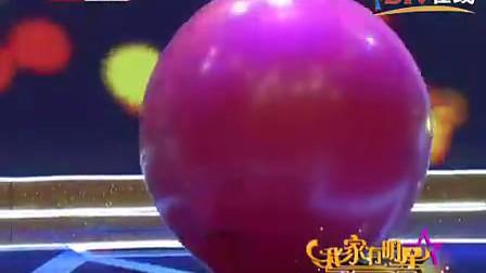 易术我家有明星气球舞表演